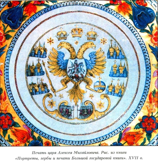 Рисунок герба московского из книги портреты, гербы и печати большой государственной книги